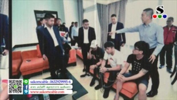 Sakorn News : ช่วยเหลือคนไทยเหยื่อค้ามนุษย์ที่ถูกแก๊งcall centerหลอกลวงมาทำงาน