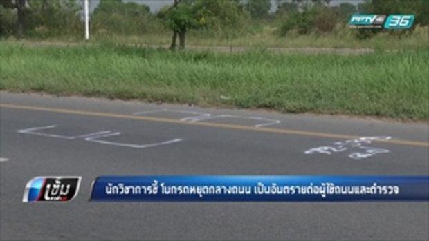 นักวิชาการชี้ โบกรถหยุดกลางถนน เป็นอันตรายต่อผู้ใช้ถนนและตำรวจ - เข้มข่าวค่ำ