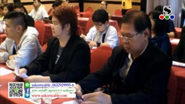 Sakorn News : EEC พบเครือข่ายสื่อมวลชนฉะเชิงเทรา