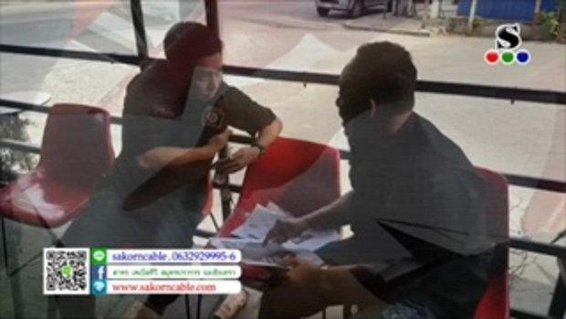 Sakorn News : คืบหน้า สองวัยรุ่งยิงถล่มร้านคอเล่าผับ