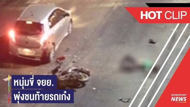 หนุ่มขี่ จยย.พุ่งชนท้ายรถเก๋งจอดติดไฟแดง เสียชีวิต