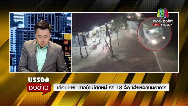 เกือบตาย! ชาวบ้านโดดหนี รถ 18 ล้อ เสียหลักชนอาคาร l บรรจงชงข่าว l 30 ม.ค. 61