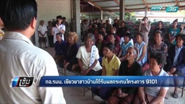 กอ.รมน. เยียวยาชาวบ้านได้รับผลกระทบโครงการ 9101 - เข้มข่าวค่ำ