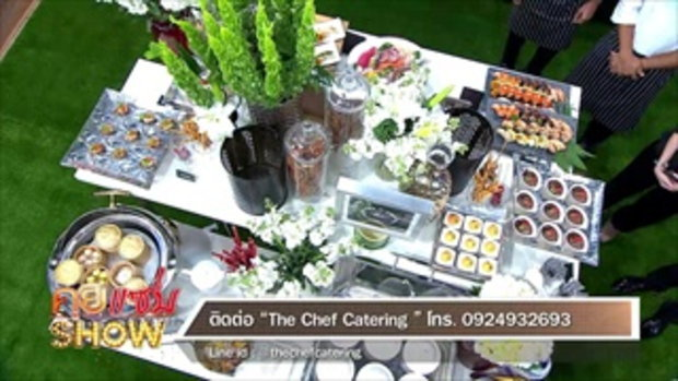 คุยเเซ่บShow : ร้าน The Chef Catering