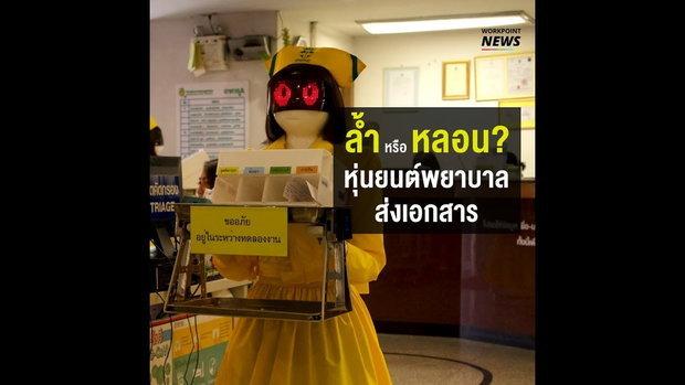 ล้ำ หรือ หลอน? หุ่นยนต์พยาบาลส่งเอกสาร