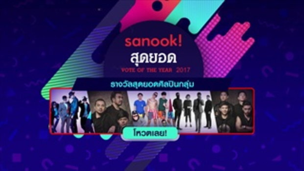 Sanook! สุดยอด VOTE OF THE YEAR 2017
