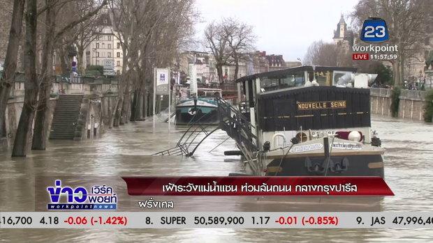 เฝ้าระวังแม่น้ำแซน ท่วมล้นถนน กลางกรุงปารีส  |ข่าวเวิร์คพอยท์ (เที่ยง) | 30 ม.ค. 61
