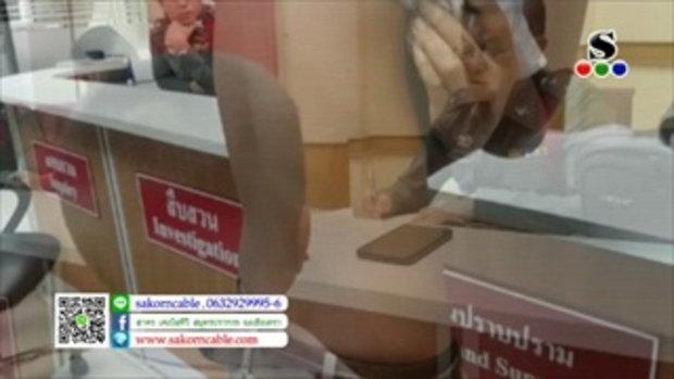 Sakorn News : ย่าสุดทนพาหลานวัย 9 ขวบเข้าแจ้ง