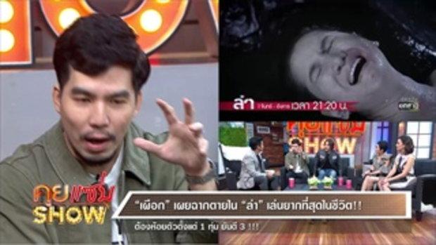 คุยเเซ่บShow : เปิดตัวตน แทค เผือก 2 หนุ่มแซ่บ ซ่า
