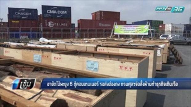 อายัดพะยูง 6 ตู้คอนเทนเนอร์ รอส่งฮ่องกง กรมศุลฯจ่อสั่งห้ามทำธุรกิจเดินเรือ - เข้มข่าวค่ำ