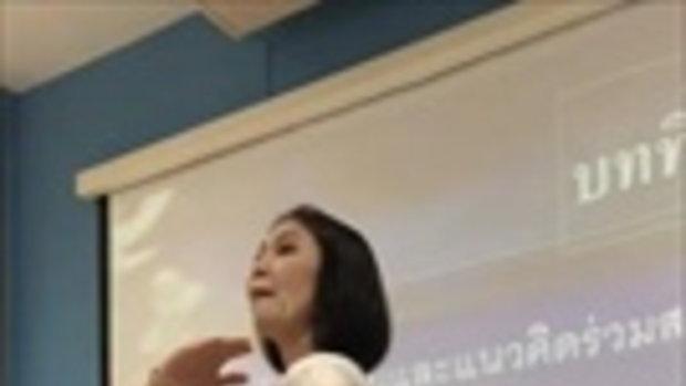 อาจารย์ มมส. สอนเต้น