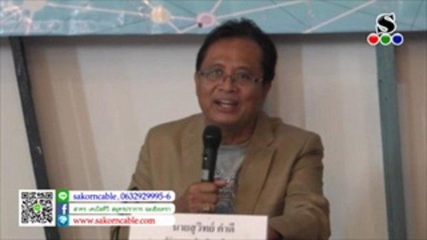 Sakorn News :เปิดสัมมนาพัฒนาผู้นำท้องถิ่นท้องที่ปราชญ์ชาวบ้าน