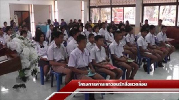Sakorn News : โครงการค่ายเยาวชนรักสิ่งแวดล้อม