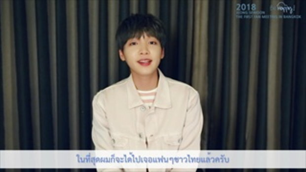 JEONG SEWOON THE FIRST FAN MEETING IN BANGKOK