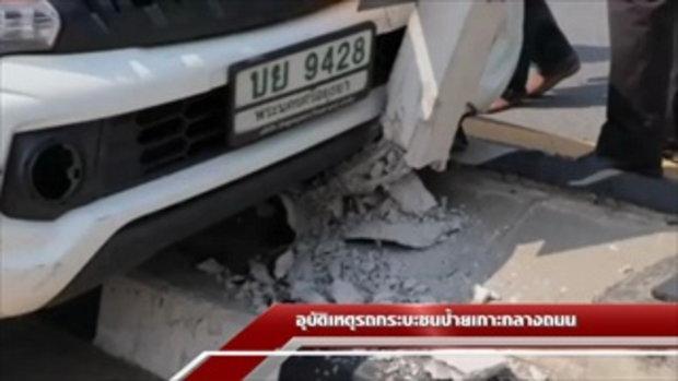 Sakorn News : อุบัติเหตุรถบรรทุกหกล้อเลี้ยวกลับรถตัดหน้ารถกระบะ