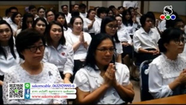 Sakorn News : องค์การบริหารส่วนจังหวัดฉะเชิงเทรา จัดกิจกรรม ฟังธรรมในวันพระ