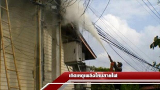 Sakorn News : เพลิงไหม้สายไฟภายในซอย ศรีโสธรตัดใหม่