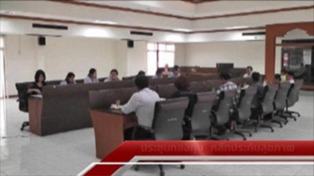 Sakorn News : ประชุมการบริหารกองทุนระบบหลักประกันสุขภาพ
