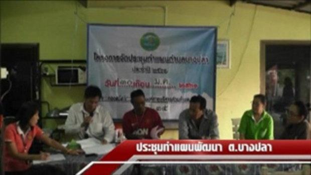 Sakorn News : องค์การบริหารส่วนตำบลบางปลาจัดประชุมทำแผนพัฒนา