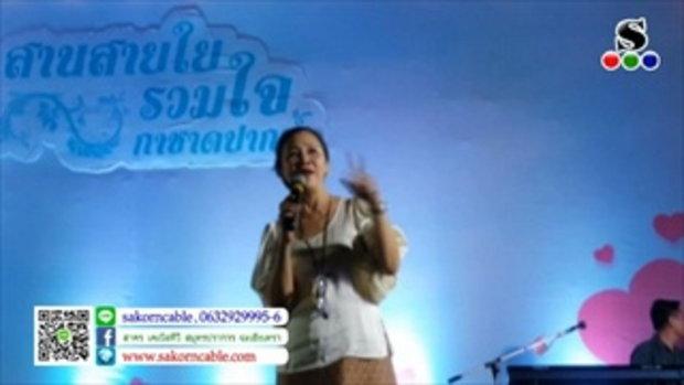 """Sakorn News : ข่าว   งาน """"สานสายใย รวมใจกาชาดปากน้ำ"""""""