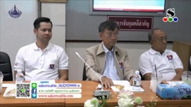 Sakorn News : ประชุม กต.ตร.สภ.สำโรงเหนือประจำเดือนมกราคม
