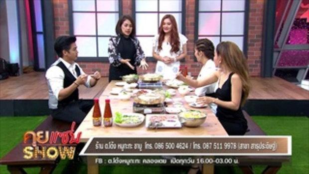 คุยแซ่บShow : ร้าน ต โต้ง หมูกระทะ ชาบู เผย เคล็ดลับความอร่อย