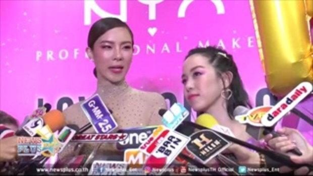 คริสควงพลอย เปิดตัว NYX Professional Makeup LOVE YOU SO MOCHI