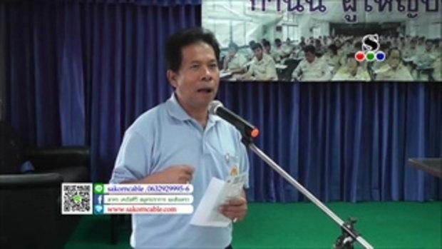 Sakorn News : ประชุมหัวหน้าส่วนราชการ กำนัน ผู้ใหญ่บ้าน