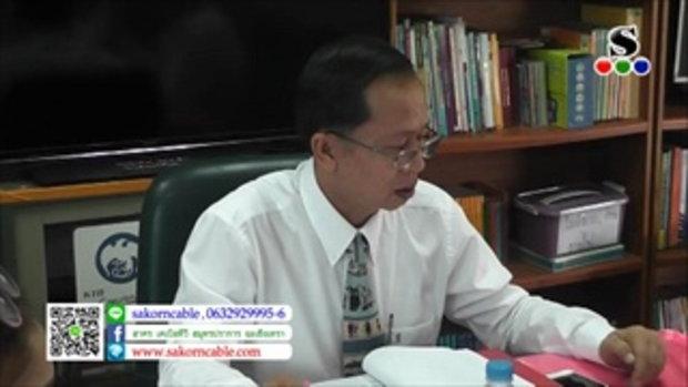Sakorn News : นิเทศยกระดับผลสัมฤทธิ์ทางการเรียน