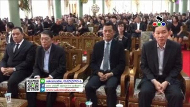 Sakorn News : งานฌาปนกิจศพ คุณพ่อรัตน์ โพธิ์เงิน วัดบางพลีใหญ่ใน