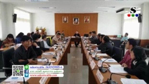 Sakorn News : ประชุมหัวหน้าส่วนราชการครั้งที่ 2