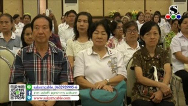 Sakorn News : พิธีเปิดโครงการจัดตั้งโรงเรียนผู้สูงอายุ