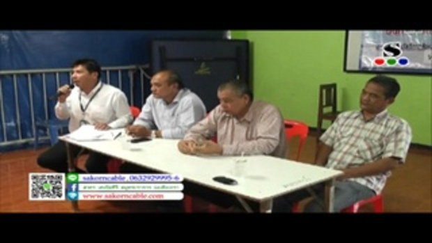 Sakorn News : ประชุมแผนตำบลบางปลา