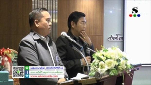 Sakorn News : สัมมนายุทธศาสตร์ในการจัดทำและดำเนินการข้อเรียกร้อง