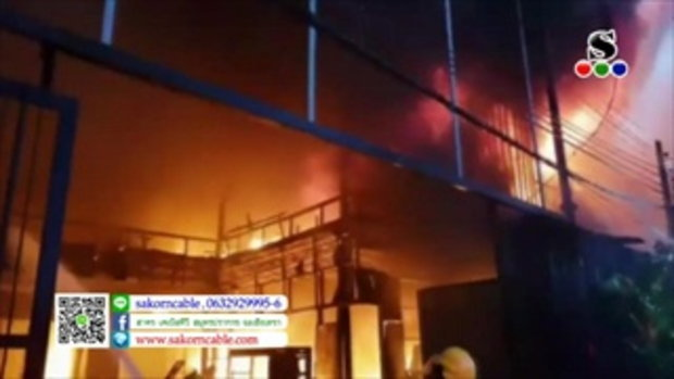 Sakorn News : เพลิงไหม้ บริษัท พี เอ การ์ด วอดกว่า 10 ล้านบาท