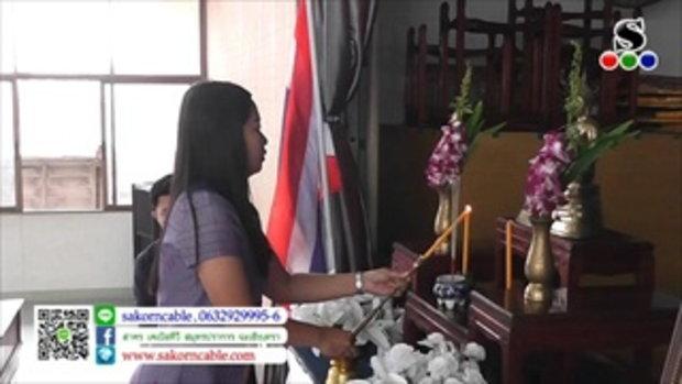Sakorn News : อบรมประวัติศาสตร์ชาติไทย