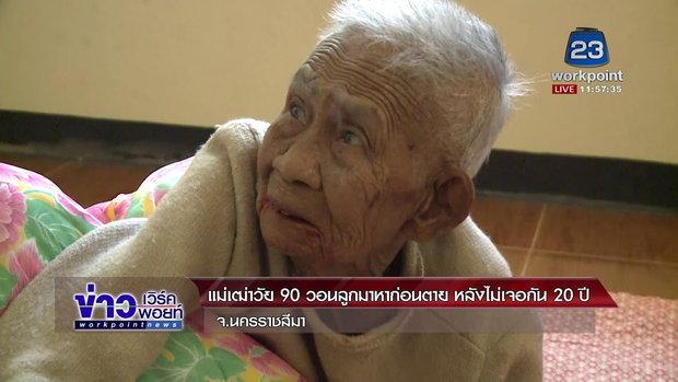 แม่เฒ่าวัย 90 วอนลูกมาหาก่อนตาย หลังไม่เจอกัน 20 ปี l ข่าวเวิร์คพอยท์ l 5 ก.พ. 61