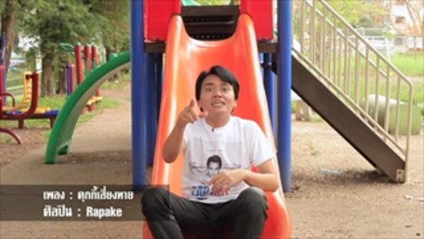 คุกกี้เสี่ยงทาย - BNK48 [MV Cover by Rapake]