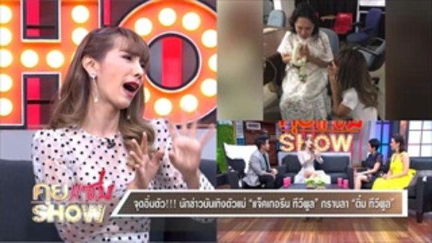 คุยแซ่บShow : จุดอิ่มตัว นักข่าวบันเทิงตัวแม่ แจ็คเกอรีน ทีวีพูล กราบลา ติ๋ม ทีวีพูล