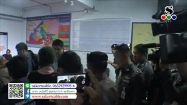 Sakorn News : แถลงข่าวผลการจับกุมคนร้ายบุกเดี่ยวชิงเงินเกือบ 6 แสนธนาคารกรุงไทย