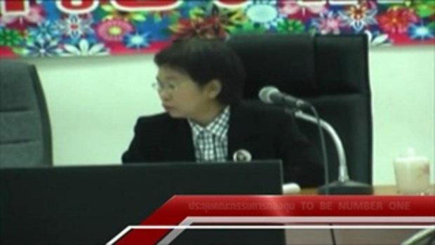 Sakorn News : ประชุมคณะกรรมการกองทุน TO BE NUMBER ONE