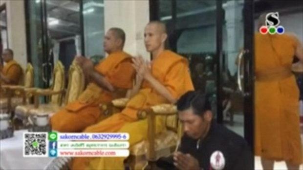 Sakorn News : งานสวดพระอภิธรรมศพพระจี่ ผู้ช่วยเจ้าอาวาสวัดมงคลนิมิตร