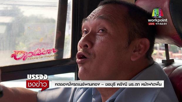 ทดลองนั่งรถเมล์ พานทอง - ชลบุรี หลังมี นร.ตก หน้าฟาดฟื้น |ข่าวเวิร์คพอยท์| 5 ก.พ. 61