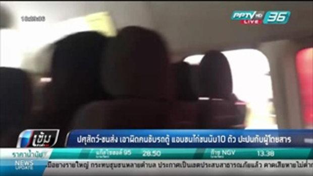 ปศุสัตว์-ขนส่ง เอาผิดคนขับรถตู้ แอบขนไก่ชนนับ10 ตัว ปะปนกับผู้โดยสาร - เข้มข่าวค่ำ