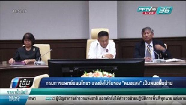 """กรมการแพทย์แผนไทย แจงยังไม่รับรอง """"หมอแสง"""" เป็นหมอพื้นบ้าน - เข้มข่าวค่ำ"""