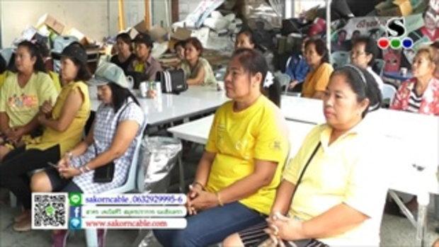 Sakorn News : สถาบันพัฒนาฝีมือแรงงาน1สป.อบรมเมนูอาหารไทย