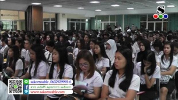 Sakorn News : โครงการอบรม นักศึกษาระหว่างออกฝึกงาน