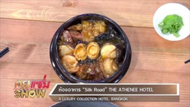 คุยแซ่บShow : ห้องอาหาร Silk Road THE ATHENEE HOTEL