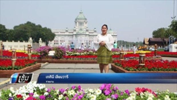 """เชิญร่วมแต่งชุดไทย สัมผัสงาน """"อุ่นไอรัก คลายความหนาว"""" - เข้มข่าวค่ำ"""