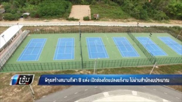 พิรุธสร้างสนามกีฬา 8 แห่ง เปิดช่องดัดแปลงแก้งาน ไม่ผ่านสำนักงบประมาณ - เข้มข่าวค่ำ